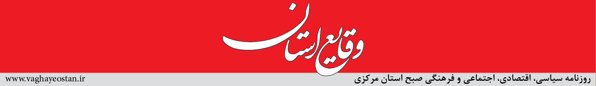 روزنامه وقایع استان